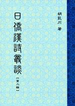 cov_日僑漢詩叢談2001