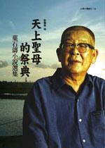 cov_葉石濤小說選集_天上k