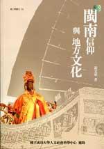 c13閩南信仰與地方文化001