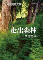 161_走出森林