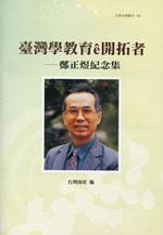 164_臺灣學教育的開拓者035