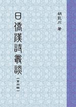 166_日僑漢詩叢談4k
