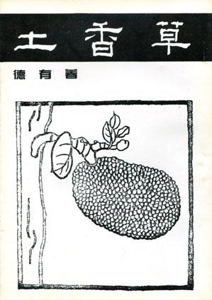 X_土香草002.jpg