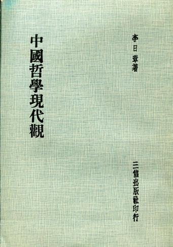 X_中國哲學現代觀006.jpg