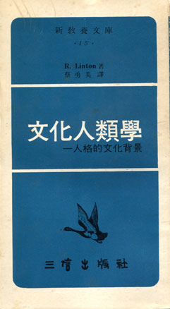 X_文化人類學003.jpg