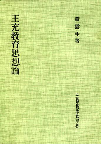 X_王充教育思想論015.jpg