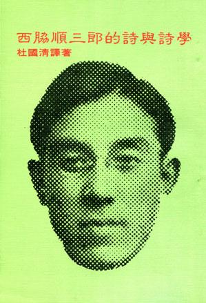 X_西脇順三郎的詩與詩學.jpg