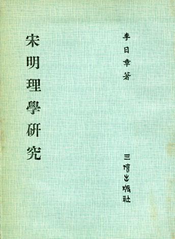 X_宋明理學研究028.jpg