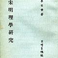 X_宋明理學研究001.jpg