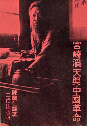 X_宮崎滔天與中國革命002.jpg