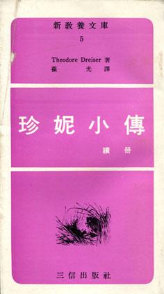 X_珍妮小傳-續冊022.jpg