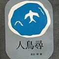 X_尋鳥人012.jpg