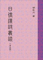 186_日僑漢詩叢談5.jpg
