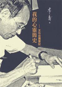 190_我的心靈簡史.jpg