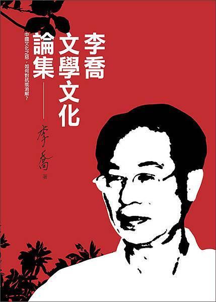 203_李喬文學文化論集k.jpg