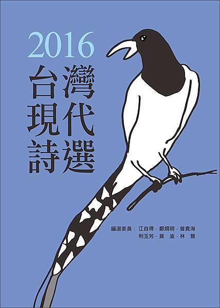 204_2016台灣現代詩選.jpg