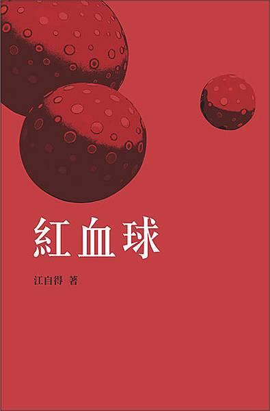 214_紅血球.jpg