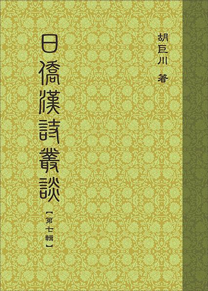 日僑漢詩叢談7.jpg