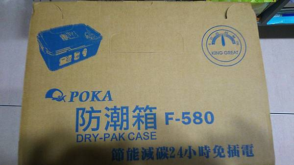 poka  F580防潮箱2