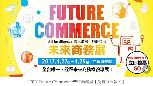 2017 Future Commerce未來商務展.jpg