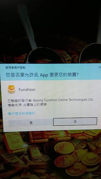 beijing funshion.jpg