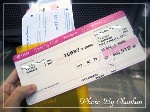 泰航登機證
