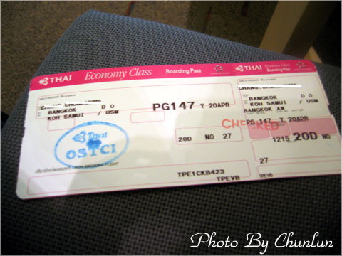 曼谷航空登機證