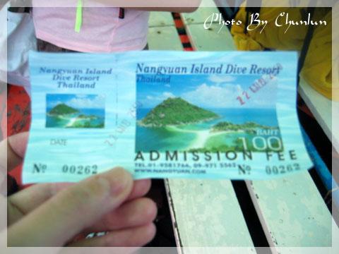 海鷗島 - 入島票