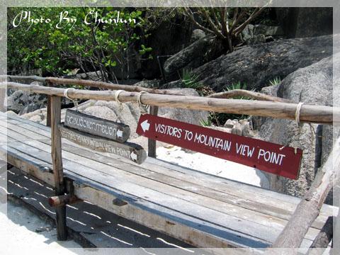 海鷗島 - 登山路標