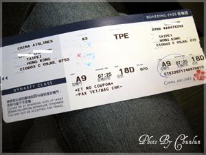 華航登機證