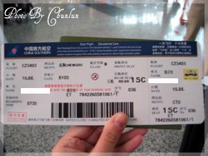 中國南方航空登機證