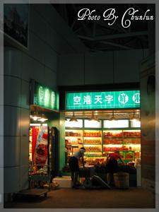 廣州白雲機場 - 水果攤