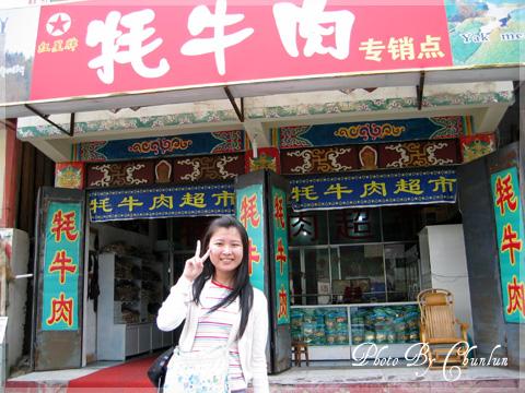黃龍賓館外面街上名產店 - 靖