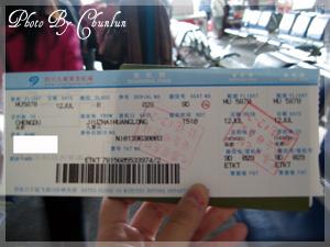 九寨溝往成都登機證