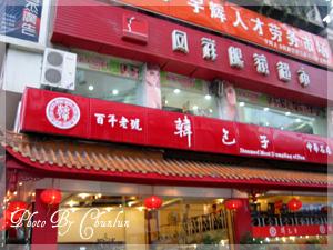 四川成都市區 - 晚餐餐廳