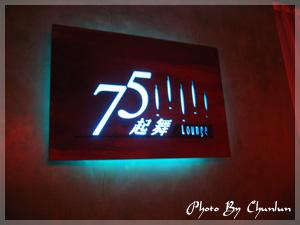 85大樓 - 75