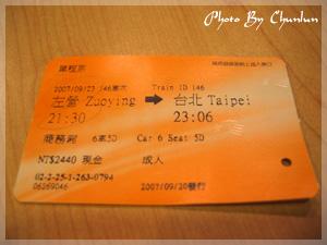 高鐵回程車票