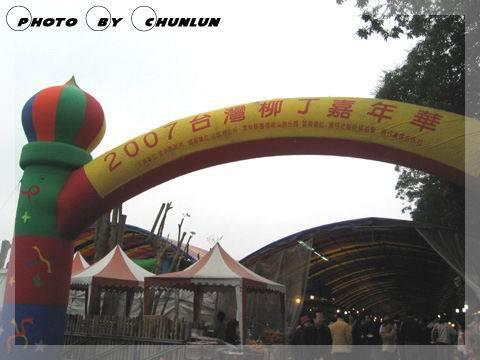 2007 柳丁嘉年華