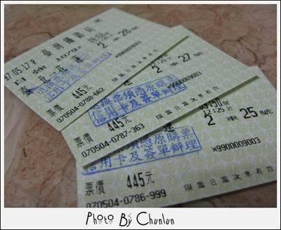 台北到花蓮 - 火車票