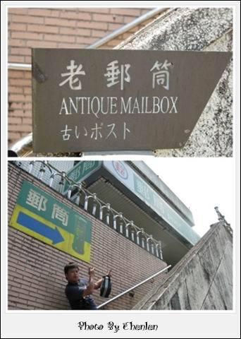 平溪 - 老郵筒