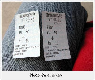 瑞芳往台北車票