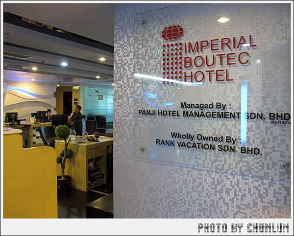 Imperial Boutec Hotel 帝國科技飯店