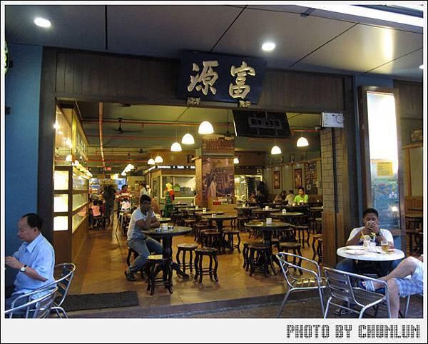 富源茶餐室 Fook Yuen