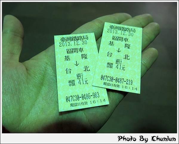 基隆往台北車票