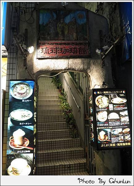 琉球珈琲館  リュウキュウコーヒーカン