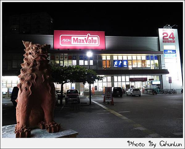 マックスバリュ 牧志店/Maxvalu超市 牧志店