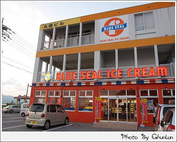Blue Seal Ice Cream 名護店