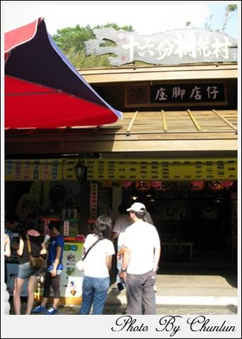 勝興車站 - 老街