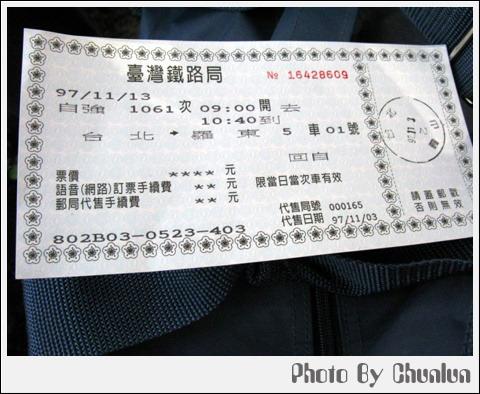 台北到羅東車票