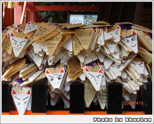 伏見稻荷神社 - 狐狸繪馬